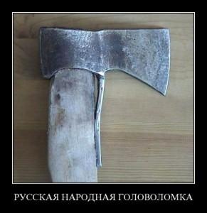 Русская народная головоломка